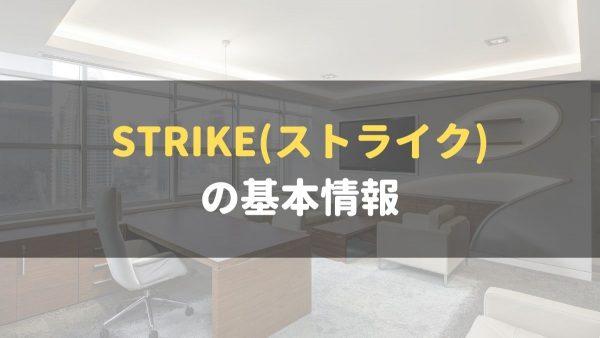 STRIKE_評判_基本情報