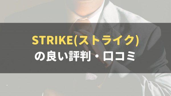 STRIKE_評判_良い口コミ評判
