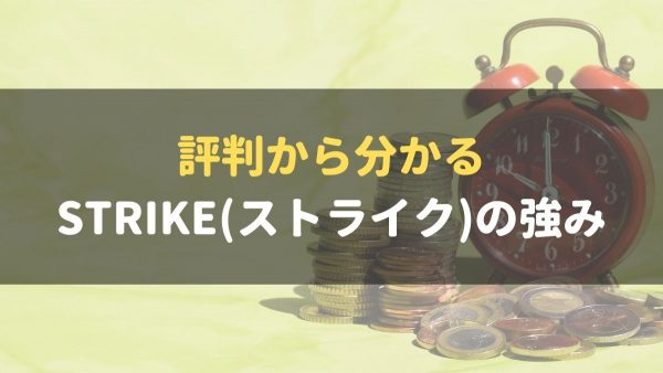 STRIKE_評判_ストライクの強み