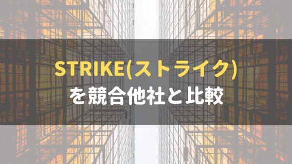 STRIKE_評判_競合他社_比較
