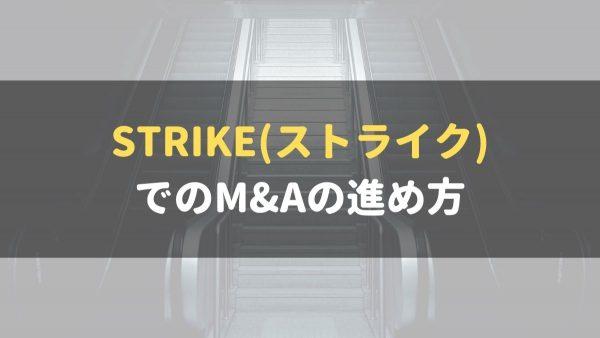 STRIKE_評判_M&Aの進め方