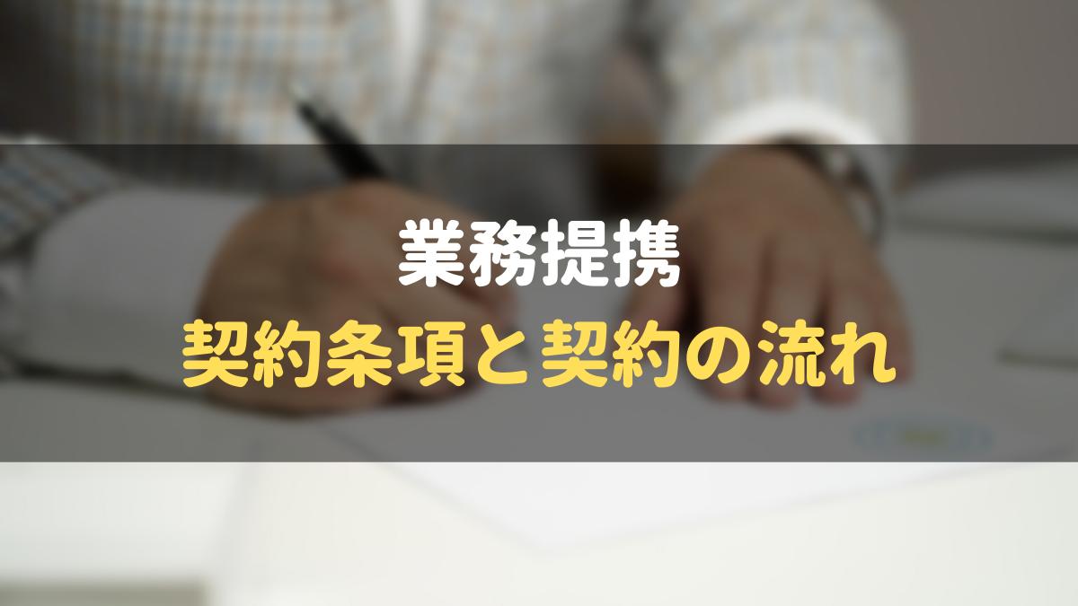 業務提携の契約条項と契約の流れ