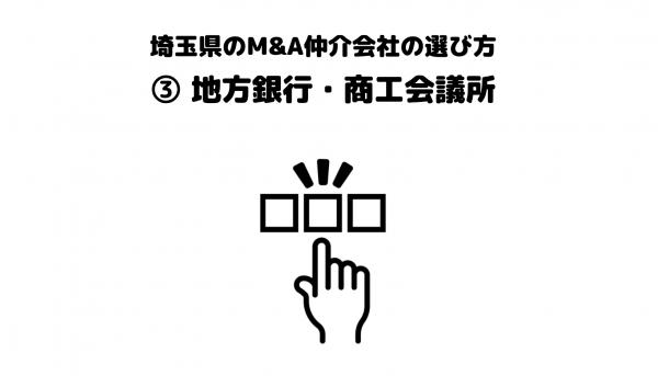 埼玉_MandA_事業承継_会社売却_選び方_地方銀行_商工会議所