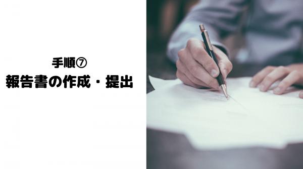 事業売却_流れ_手順_報告書_提出_作成
