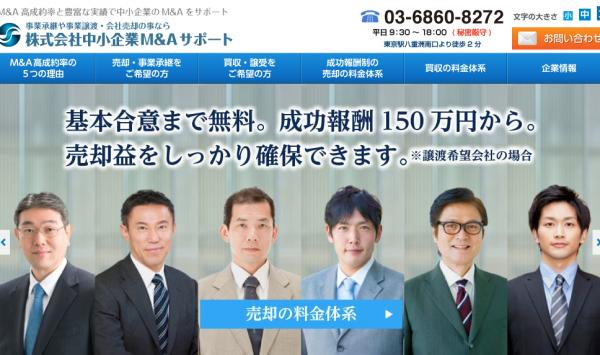 MandA_リスク_MandA仲介会社_株式会社中小企業サポート