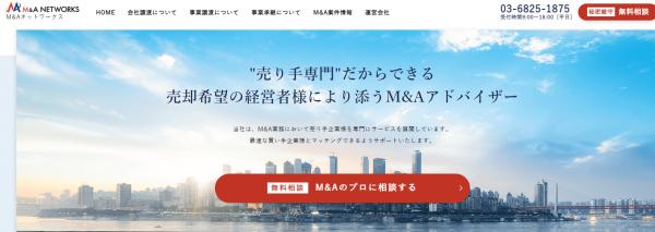 MandA_リスク_MandA仲介会社_MandAネットワークス