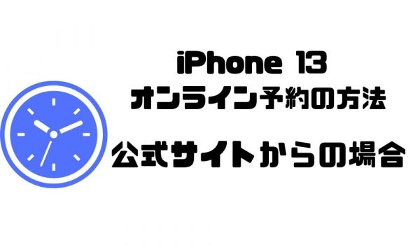 iPhone 13予約_公式サイトからの場合