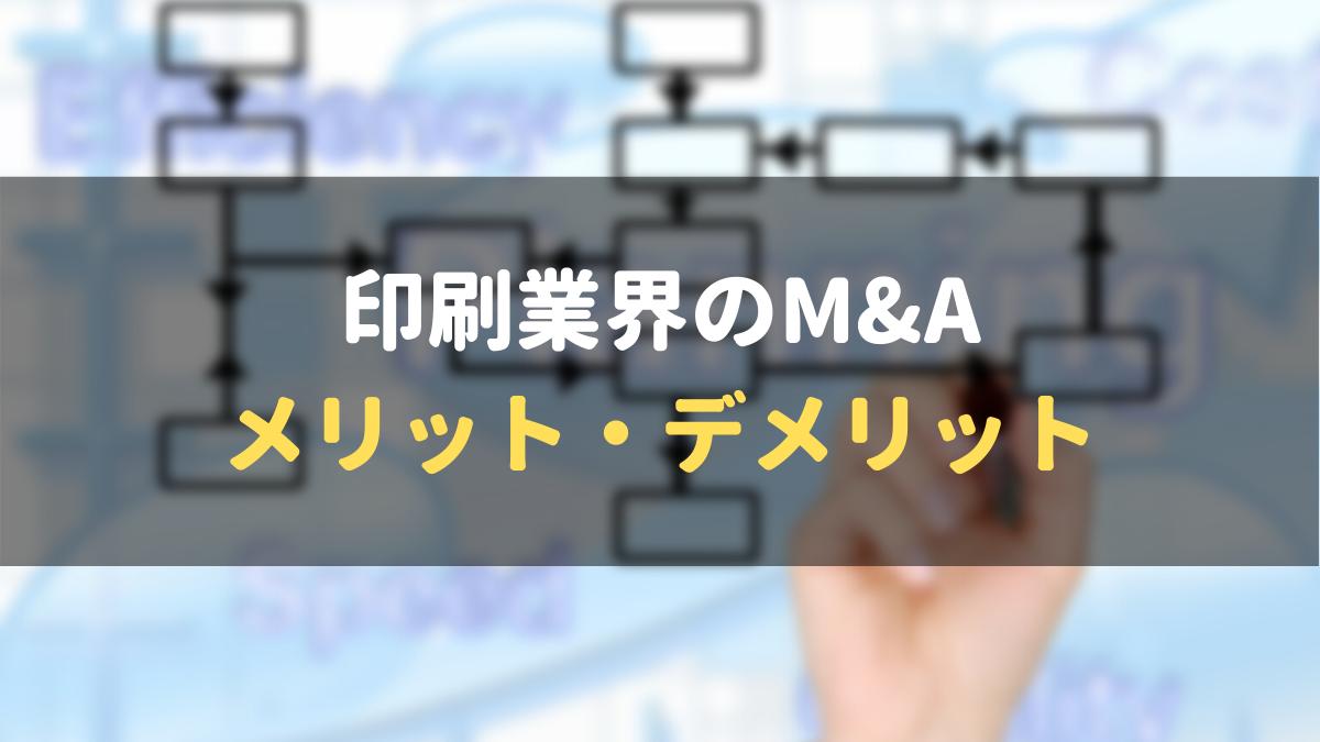 印刷業界M&Aのメリット・デメリット