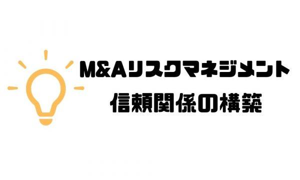 MandA_リスク_リスクマネジメント_信頼関係_構築