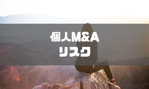 "MandA_リスク_個人MandA"""