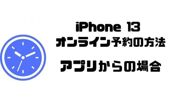 iPhone 13予約_アプリからの場合
