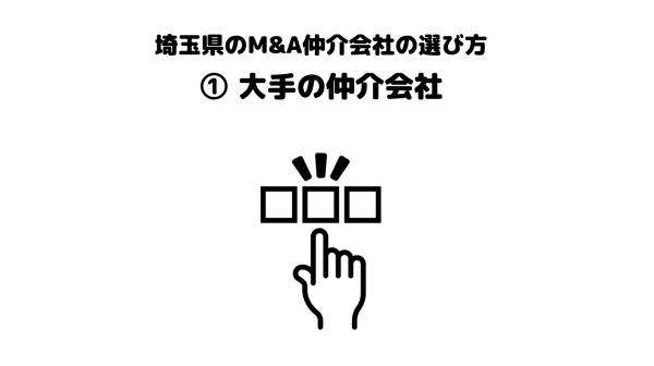 埼玉_MandA_事業承継_会社売却_選び方_大手の仲介会社
