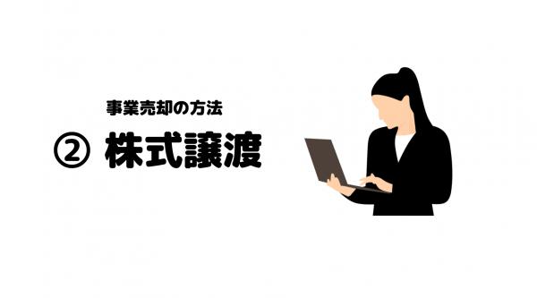 事業売却_方法_株式譲渡