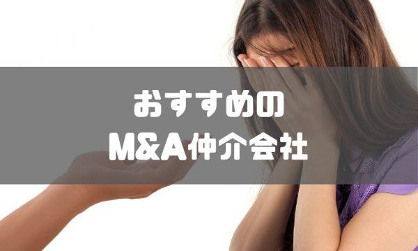 MandA_リスク_MandA仲介会社