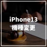 iPhone13に最短で機種変更をする方法【ソフトバンク・au・ドコモ別】最新キャンペーンまで解説