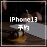 iPhone13を最速予約する方法 ソフトバンク・ドコモ・au・アップルストア別