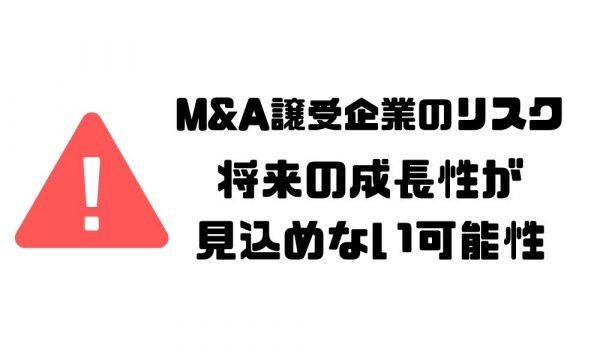 MandA_リスク_譲受企業_経営リスク_将来の成長性