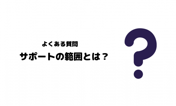 埼玉_MandA_事業承継_会社売却_サポート範囲