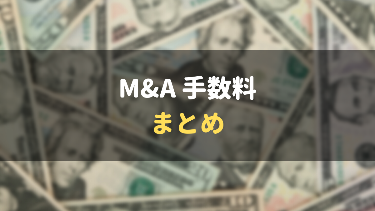 M&A 手数料 まとめ