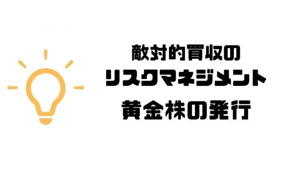 MandA_リスク_リスクマネジメント_敵対的買収_黄金株の発行