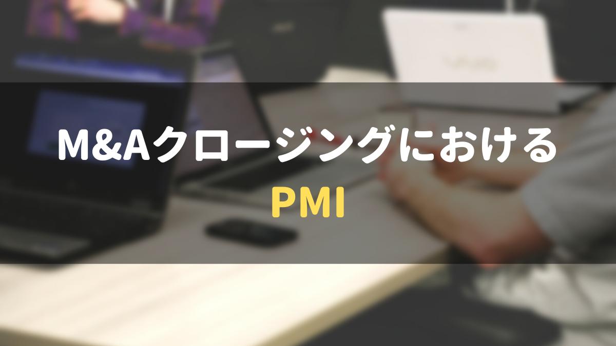 M&AのクロージングにおけるPMI