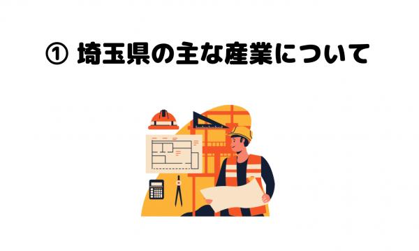 埼玉_MandA_事業承継_会社売却_埼玉県_主要産業_主要事業