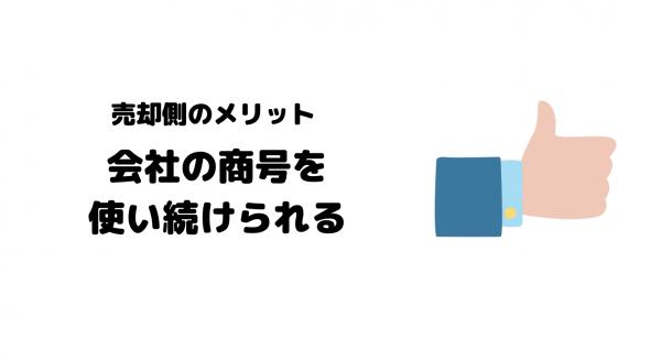 事業売却_メリット_売却側_会社_商号