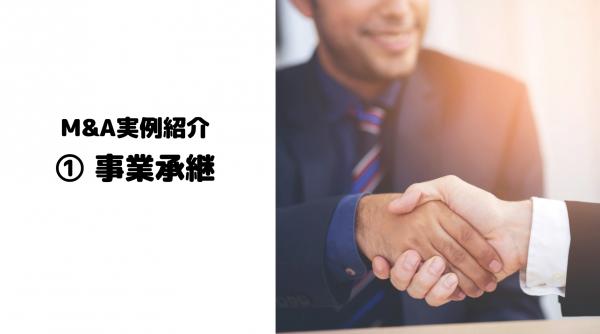 埼玉_MandA_実例_事業承継