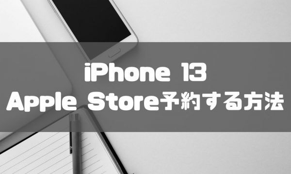 Phone 13予約_applestore予約方法