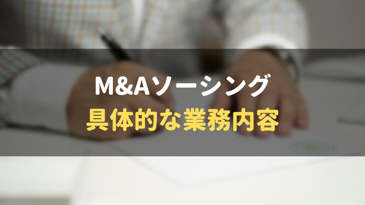 M&Aソーシングの具体的な業務内容