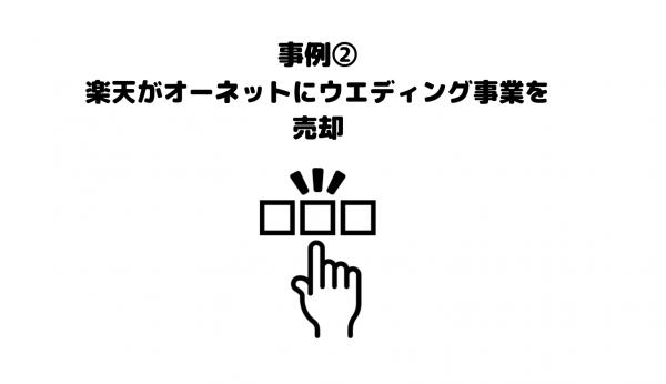 事業売却_事例_楽天_オーネット_ウェディング事業