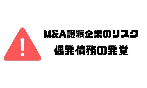 MandA_リスク_譲渡企業_財務リスク_偶発債務
