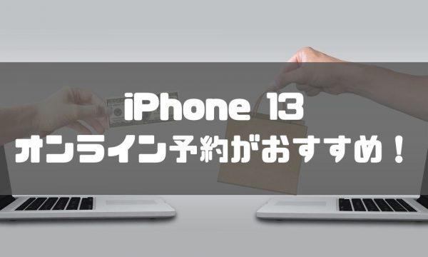 iPhone 13予約_オンライン予約