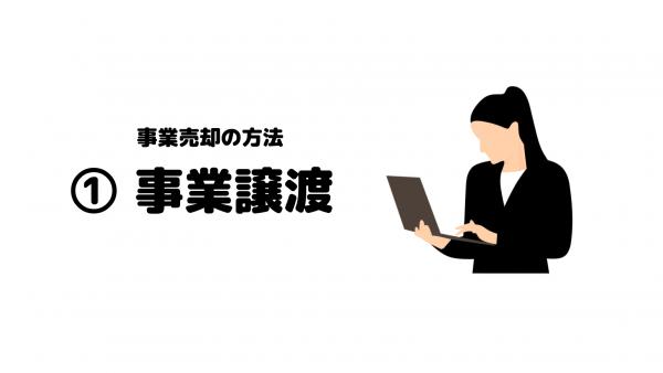 事業売却_方法_事業譲渡