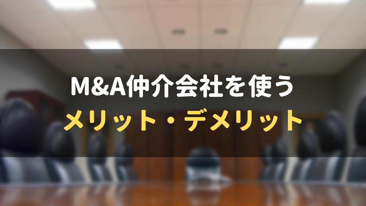 M&A仲介会社を使うメリット・デメリット