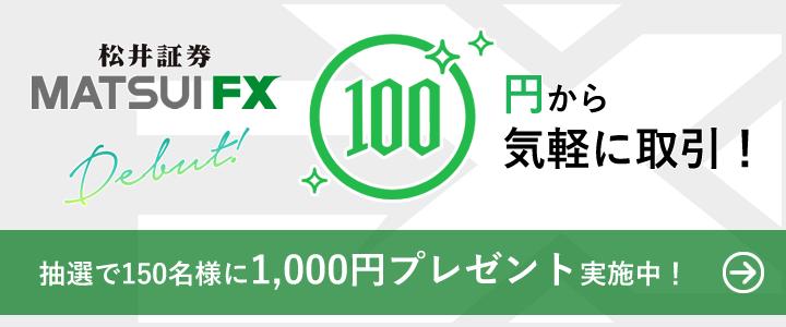 FX少額_松井FXのバナー