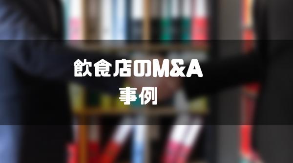 飲食店_MandA_事例_3選