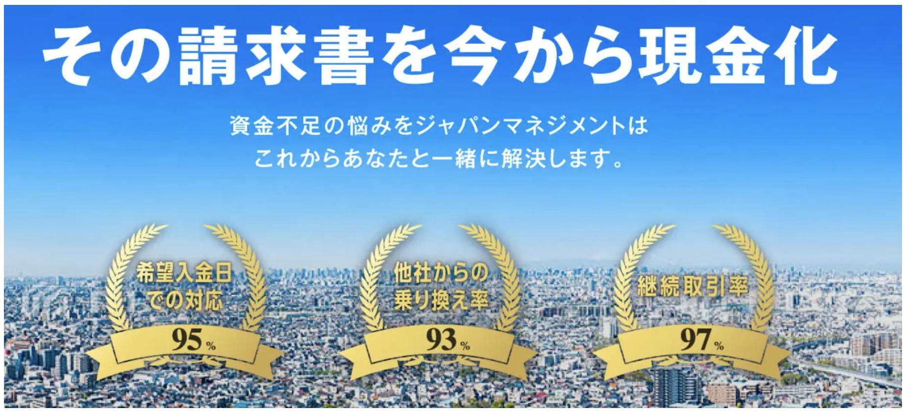 ファクタリング 大阪