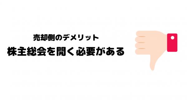 事業売却_デメリット_3選_売却側_株主総会