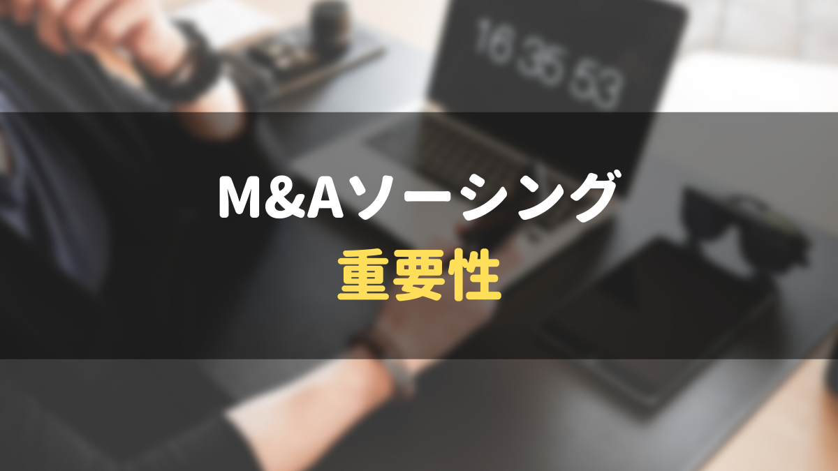 M&Aソーシングの重要性