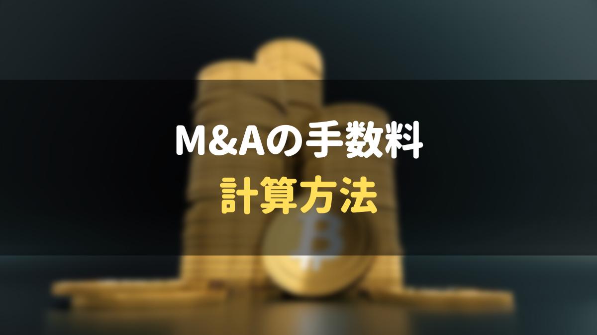 M&Aの手数料の計算方法