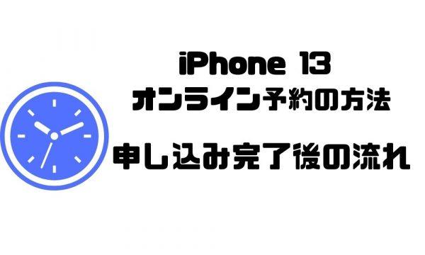 iPhone 13予約_申し込み完了後