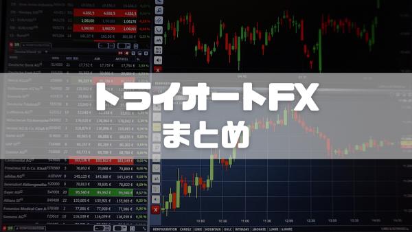 トライオート_FX_評判