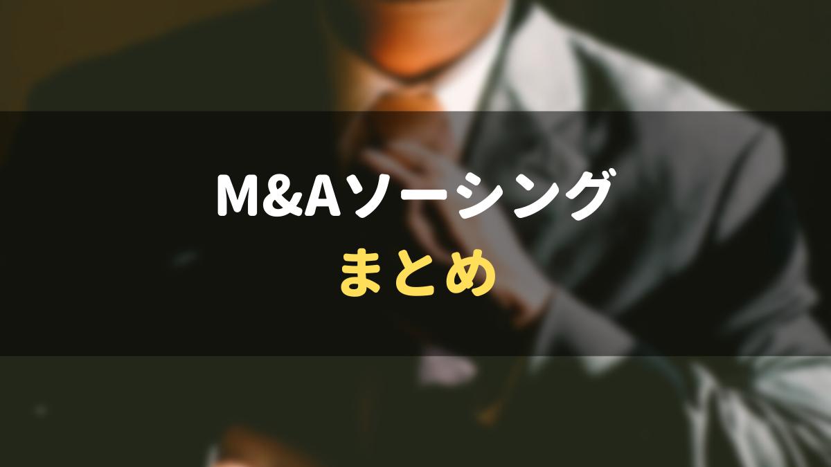 M&A ソーシング|まとめ