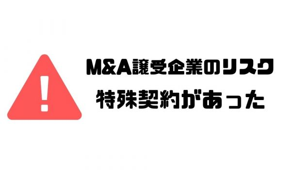 MandA_リスク_譲受企業_法務リスク_特殊契約