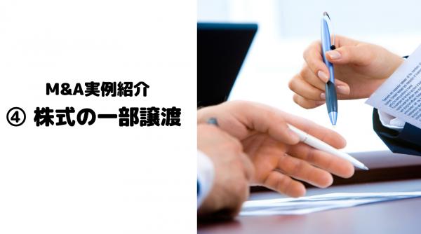 埼玉_MandA_実例_株式の一部譲渡