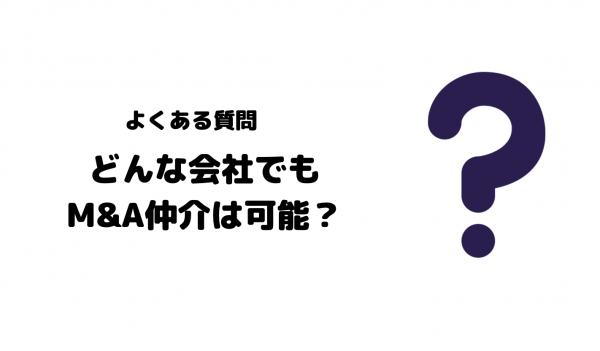 埼玉_MandA_事業承継_会社売却_対象