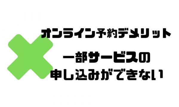 iPhone 13予約_サービスの申し込みができない