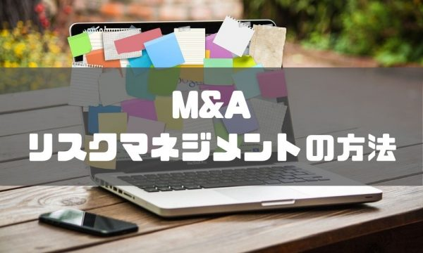 MandA_リスク_リスクマネジメント