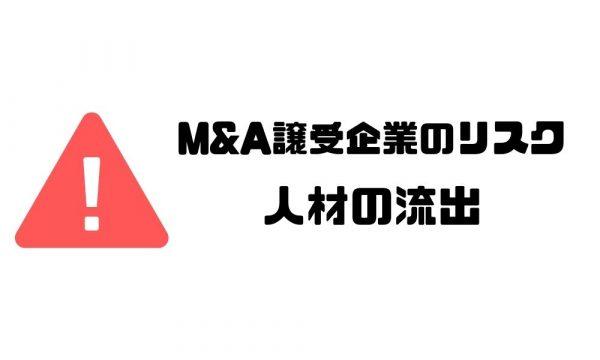 MandA_リスク_譲受企業_人材リスク_人材の流出